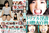 Every single circle ◎ Wisdom Teeth without God 's Face, Silver Teeth, Teeth Arrangement Shameful Appearance Triple Lucid Oral Large Encyclopedia / Suzuki Tsuzu & Married Momo Chan & Married Norio