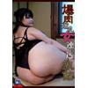 C258 爆肉 淫 乱 女 incorporated Twill inn Ryokan Kase Azusa