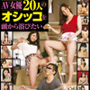 Amateur participation type Your wish will be granted Series Introducing 20 actresses from the head