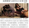 Chengdu city indisputably daughter gives Ling Fei Queen, upon small untill