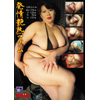 C178 estratory gloss mature madam