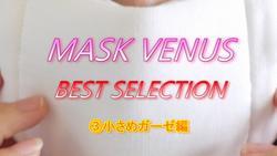 MASK VENUS BEST SELECTION③ 작은 거즈 편