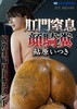 With faithful Anal Suffocation with Itsuki A.uhara anus smothering face masked rider ryuki dung Ayu ikuro